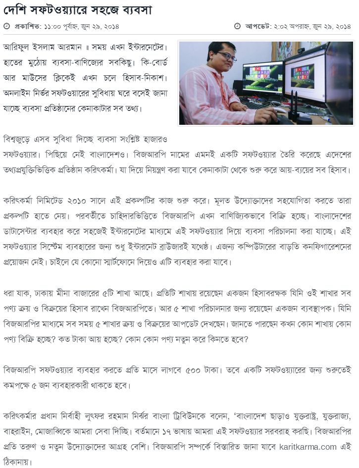 bdtribune_news
